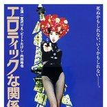 再婚の宮沢りえが出演した「ロマンポルノ」26年来リメイク作品