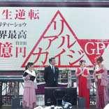 加藤浩次がMCの「1億円争奪ショー」が開幕 山本圭壱や上西元議員も参戦