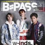 「BACKSTAGE PASS 5月号」w-inds.を24ページで大特集