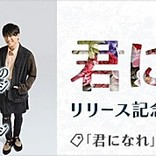 コブクロ、本日配信の新曲「君になれ」リリース記念!動画コミュニティアプリで歌詞動画企画発表