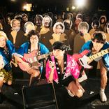 笑いに振り切ったライブイベント『Live キューン!』四星球、赤犬、ザ・プラン9が共演