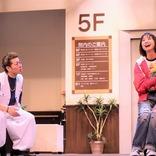 宅間孝行 、篠田麻里子、片岡鶴太郎らが熱演!タクフェス 春のコメディ祭!『笑う巨塔』公開ゲネプロ