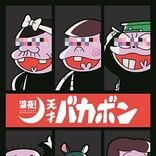 アニメ『深夜!天才バカボン』7月にTV放送決定、ティザービジュアル公開