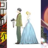 2018年春アニメは「監督の個性」に注目! アニメライターが選ぶオススメ8作品