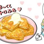 彼とトロけるぅ~…お泊りデートの朝食「超簡単フレンチトースト⁉」 #22