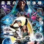 全米No.1ヒット映画『レディ・プレイヤー1』、スピルバーグ監修の日本オリジナルポスターが完成