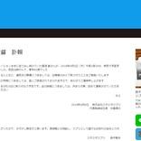 【訃報】高畑勲監督 享年82歳