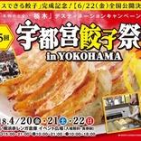 本物の宇都宮餃子の味を堪能できる「宇都宮餃子祭りin YOKOHAMA」 赤レンガ倉庫で4月20日から3日間開催