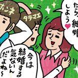 """彼からの突然の贈り物は""""浮気の証拠""""!? 恋愛漫画家がホンネを直訳!"""