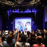 Sonar Pocket、ニューシングル「108~永遠~」リリーススペシャルイベント開催