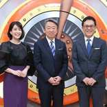 池上彰『未来世紀ジパング』新加入は鎌田靖で元NHK「お父さん」が初共演