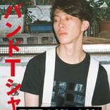バンドTシャツ好き必見! 『BAND T-shirts Museum』が北海道・札幌にて開催