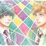 コブクロ、漫画家・高野苺とコラボした新曲「君になれ」ティザーMV公開