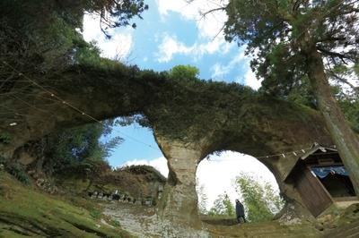 眼鏡岩公園