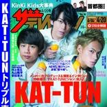"""「KAT-TUN」が週刊ザテレビジョンに登場。特別冊子""""ザKAT-TUNビジョン""""も封入"""