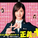 吉高由里子『正義のセ』は日テレ水曜ドラマの鉄板・お仕事ドラマで期待値高!