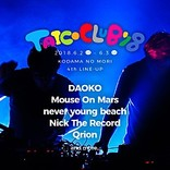 【TAICOCLUB'18】DAOKO、Mouse On Mars、never young beach、Nick The Record、Qrionの出演が決定