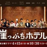 岩田剛典『崖っぷちホテル!』は日テレの鬼門枠でも成功するか?