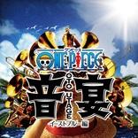 迫力満点なブラス・エンターテインメント『ワンピース音宴~イーストブルー編~』 松浦司が演じるルフィのビジュアルが公開