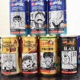 ジョージア×ジャンプのコラボ缶が登場 40種+応募で当たる限定缶10種の絵柄がコレだ!
