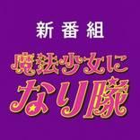 """魔法少女になり隊、混乱必至の""""次回予告風""""CMを公開!?"""