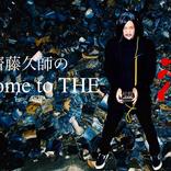 シンセ番長・齋藤久師が送る愛と狂気の大人気コラム第二十六沼(だいにじゅうろくしょう) 『ママ沼!』