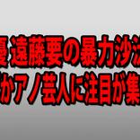 【ナゾ】俳優・遠藤要の暴力沙汰でなぜかアノ芸人に注目が集まってしまう!「同一人物かと思った」との声も