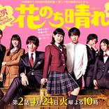 『花のち晴れ』視聴率は7.4%惨敗でも、キンプリ平野紫耀のヘタレ王子ぶりは神がかっていた!