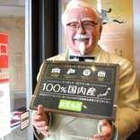 オリジナルチキンより人気!? 日本に上陸したケンタッキーの「第三のチキン」とは…