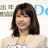 加藤綾子が「エロい」連続ドラマ出演に共演者の感想