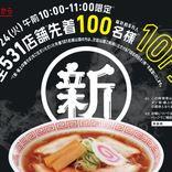 【激安速報】「幸楽苑」が中華そばを1杯10円で販売するぞォォォオオ! 全531店舗で先着100名!! 会社をサボってでも行け!