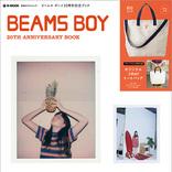 【BEAMS BOY初登場】宝島社がお届けする人気ブランド・ビームスのバッグ&コスメ8選