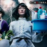 『家政夫のミタゾノ』 剛力彩芽は清水富美加を超えていく!!