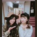 梅田彩佳、元AKB48増山加弥乃と再会「ステキな大人な女性になってました」