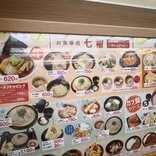二郎系ラーメンが食べられるスーパー銭湯『七福の湯』が天国すぎる