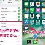 家族で使えるiPhoneの便利機能!Appleの「ファミリー」を詳しくご紹介