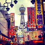 【危険地区?】大阪には「時速30キロ以下で運転してはいけない場所」があるらしい → 大阪在住の人に聞いてみた