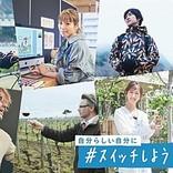 森且行、松岡充、藤巻亮太ら出演 自分らしく輝く人々の姿を描いたスペシャル動画「♯スイッチしよう」が公開
