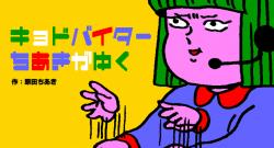 原田ちあき キョドバイター トップ ヘッダー top 連載 タウンワークマガジン