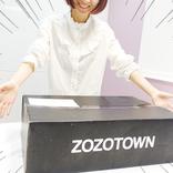 ZOZOおまかせ定期便を使ったら、30歳OLが可愛いって褒められたよ!!