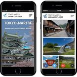成田国際空港、訪日外国人向けの観光情報サイトオープン まず英語版から