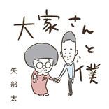 お笑い芸人、初の快挙! 矢部太郎の漫画が『手塚治虫文化賞 短編賞』受賞