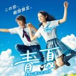 葵わかな&佐野勇斗が全力ジャンプ! 『青夏』ポスタービジュアル解禁