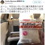 『ZOZOTOWN』前澤友作社長「朝食はもちろんこれ!」 ランチパックの写真を投稿