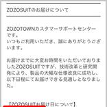 【悲報?】ついについに! 「ZOZOSUIT」のお届け予定日キターッ!! → 欲しかったのはコレじゃない……