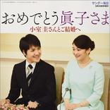 眞子さま婚約者の小室圭さん 親族自殺を掘り下げられ、家系図と年表を事細かに報じられる