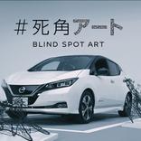 ドライバーの死角にあるワイヤーアートを日産車のモニターで見ると……!? 『#死角アート BLIND SPOT ART』が展示中