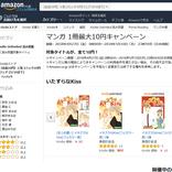 懐かし漫画「750ライダー」全50巻が450円! 他「イタズラなKiss」等AmazonKindleで1冊最大10円セール
