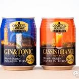 家飲みでも本格カクテルを楽しみたい人に!バーで飲む味わいを再現した『カクテルラウンジ ジントニック』と『カクテルラウンジ カシスオレンジ』が新発売