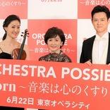 """生稲晃子「私で良ければ力になりたい」、ヴァイオリニスト枝並千花が率いる新プロジェクト「オーケストラ・ポッシブル」会見 """"音楽は心のくすり""""をテーマに"""